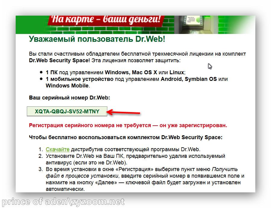 Ashampoo_Snap_2014.04.03_12h37m44s_003_.jpg