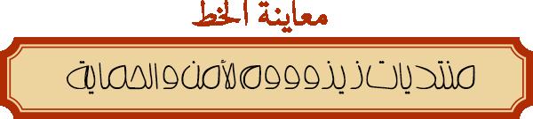 A-Maktoob-Regular-font2.png