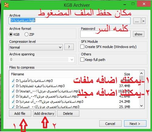 تحميل برنامج لضغط الملفات من 1 جيجا الى 5 ميجا رائع 3-jpg