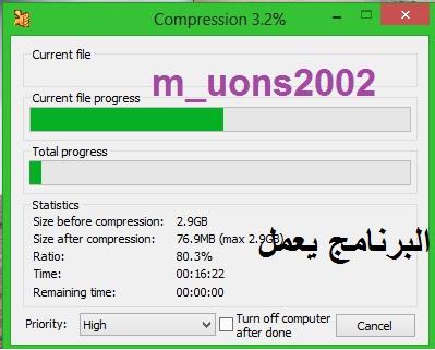 تحميل برنامج لضغط الملفات من 1 جيجا الى 5 ميجا رائع 4-jpg