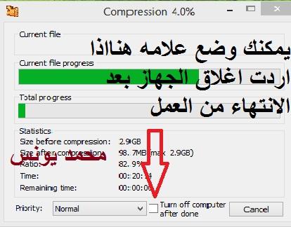 تحميل برنامج لضغط الملفات من 1 جيجا الى 5 ميجا رائع 5-jpg