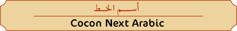 Cocon-Next-Arabic-Name.png
