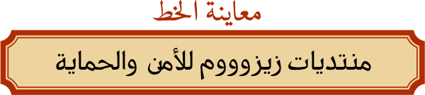 PF-Nuyork-Arabic-View.png