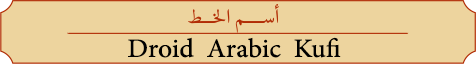 Droid-Arabic-Kufi-Name.png