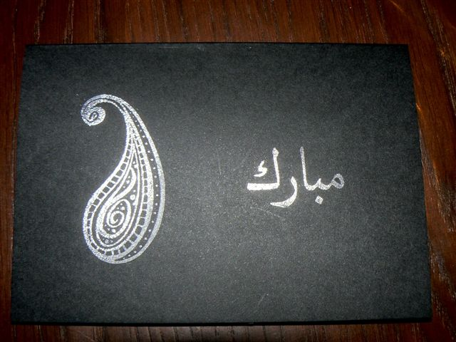 mubarakcard.JPG