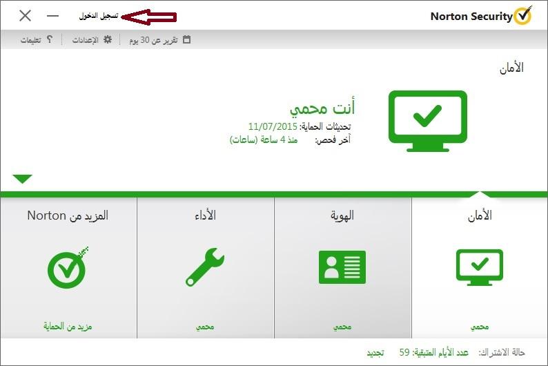 Norton Security 1.jpg