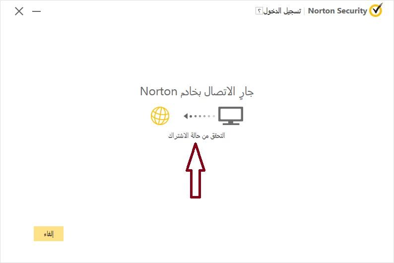 Norton Security 2.jpg