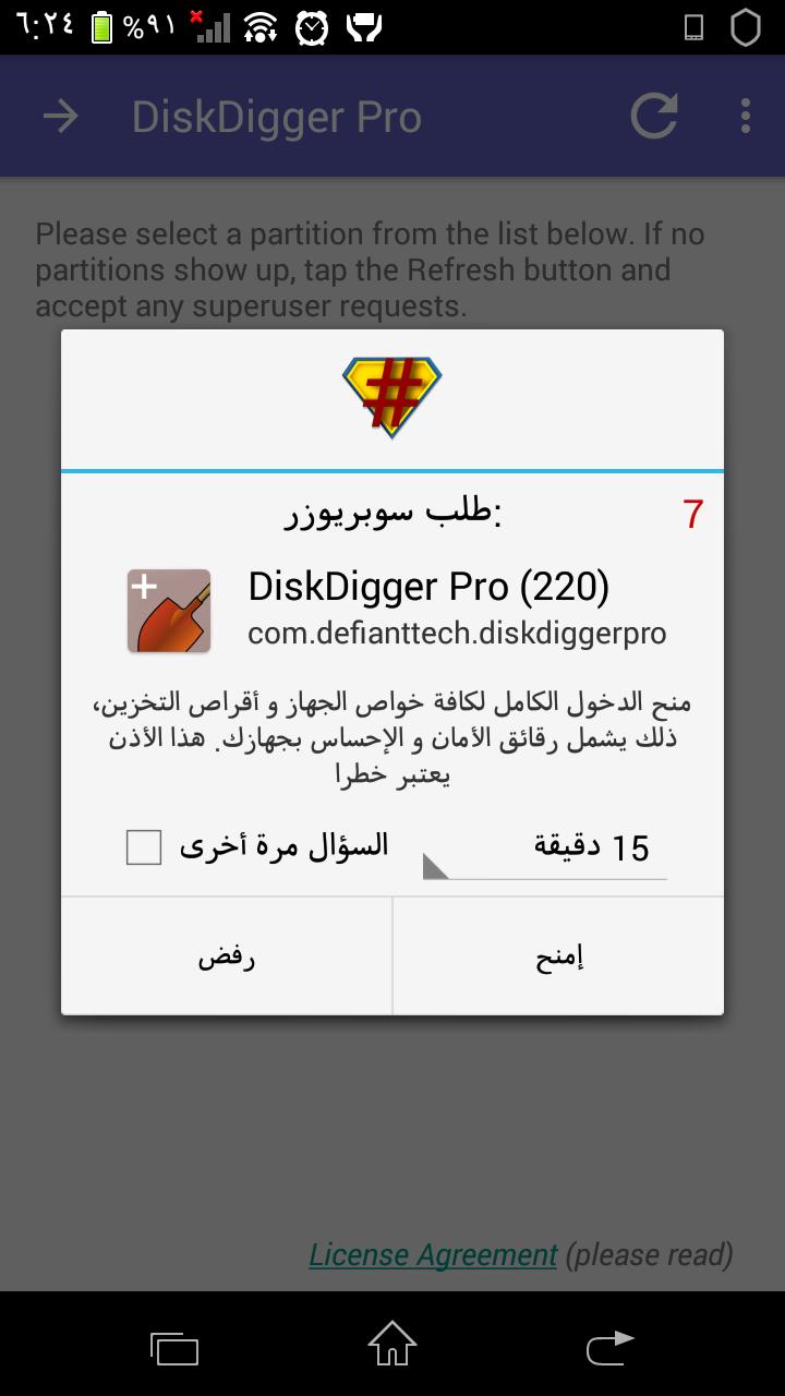 Screenshot_٢٠١٥-١٠-٠٧-١٨-٢٤-٢٦.png