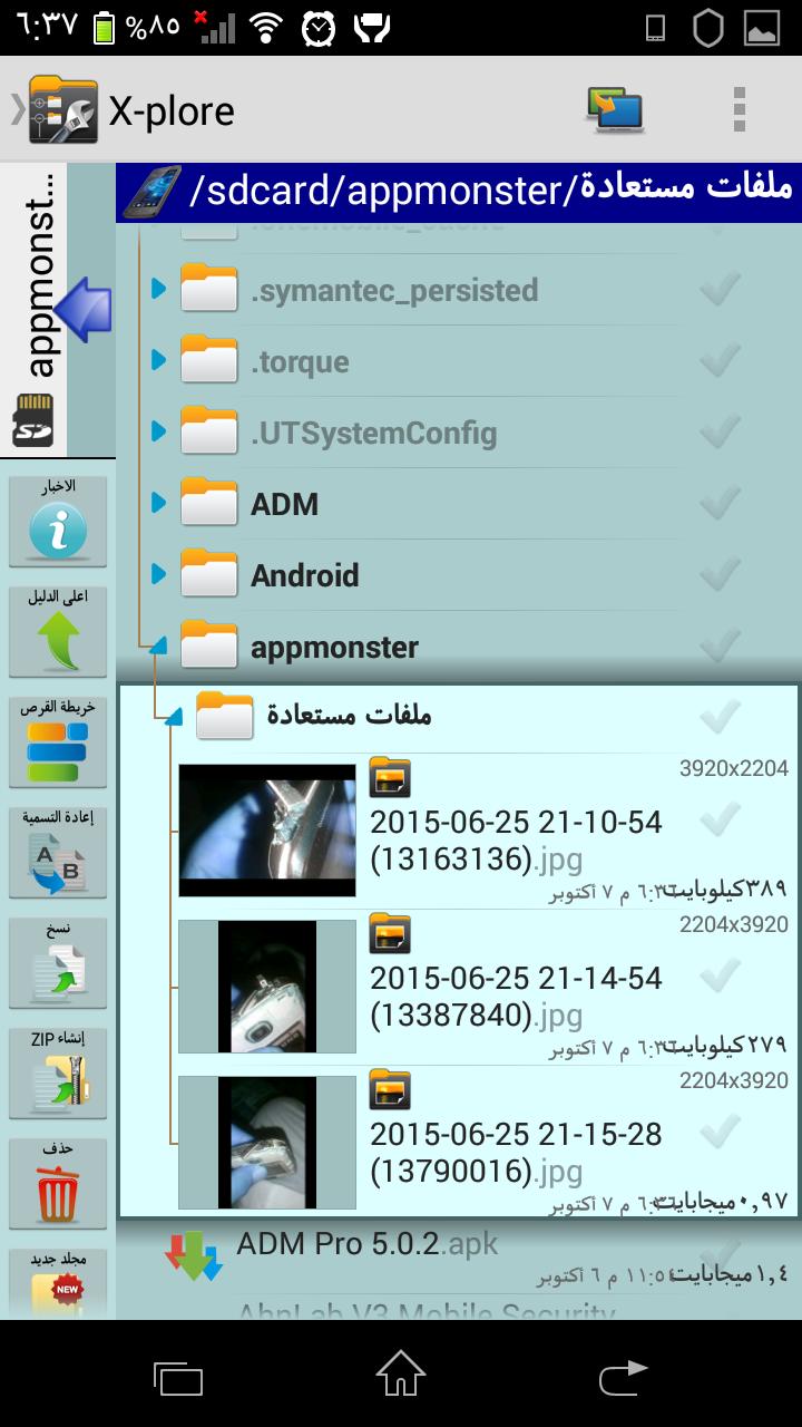 Screenshot_٢٠١٥-١٠-٠٧-١٨-٣٧-١٤.png