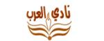 موقع نادي العرب